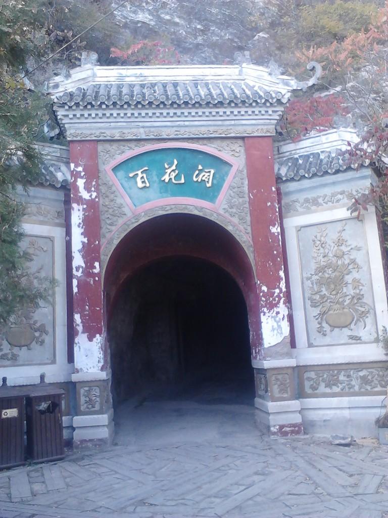 Tunnel in Beijing Mountainside